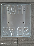 """Мото номер  """"ХАМ"""", фото №3"""