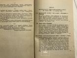 Мазепа Українська Революція 1917-1922 рр, фото №12