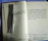Словарь - Справочник по пчеловодству. А. И. Черкасова, фото №3