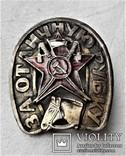 Знак За Отличную Рубку, для кавалерии и конной артиллерии, копия, №248, фото №13