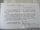 Справка о ранении Фото ГСС Открытка Газета, фото №10