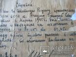 Справка о ранении Фото ГСС Открытка Газета, фото №13