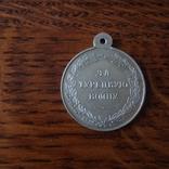 За турецкую войну 1828 1829 серебро Копия 2001 года или ранее, фото №4