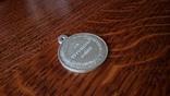 За турецкую войну 1828 1829 серебро Копия 2001 года или ранее, фото №5