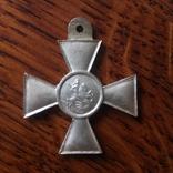 Знак отличия военного ордена святого Георгия серебро Копия Штамп до 2001 года, фото №2