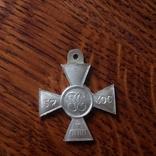 Знак отличия военного ордена святого Георгия серебро Копия Штамп до 2001 года, фото №12