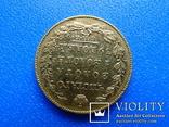 5 рублей. 1831 год. ПД, фото №5