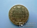 5 рублей. 1831 год. ПД, фото №8