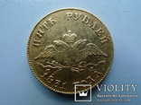 5 рублей. 1831 год. ПД, фото №10