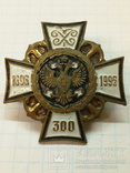 300 лет Российскому флоту, фото №2