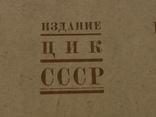 Красная площадь. 1931 год. СССР, фото №6