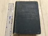 1898 Дарвинизм: Теория естественного подбора, фото №3