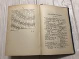 1898 Дарвинизм: Теория естественного подбора, фото №6