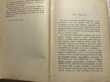 1898 Дарвинизм: Теория естественного подбора, фото №7