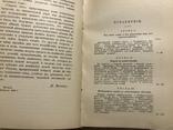 1898 Дарвинизм: Теория естественного подбора, фото №9