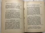 1898 Дарвинизм: Теория естественного подбора, фото №10