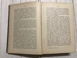 1898 Дарвинизм: Теория естественного подбора, фото №12