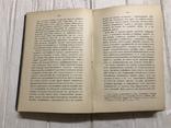 1898 Дарвинизм: Теория естественного подбора, фото №13