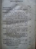 Путь ко Спасению 1838 Феодор Эмин, фото №5