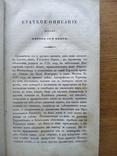 Путь ко Спасению 1838 Феодор Эмин, фото №7