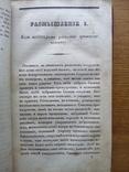 Путь ко Спасению 1838 Феодор Эмин, фото №8