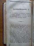 Путь ко Спасению 1838 Феодор Эмин, фото №10