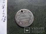 20  копеек  1814  серебро     ($1.2.15)~, фото №5