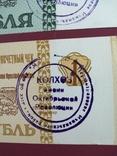 Внутрихозяйственные чеки 5,3 и 1 рубль с печатями предприятия, фото №3