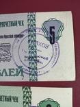 Внутрихозяйственные чеки 5,3 и 1 рубль с печатями предприятия, фото №5