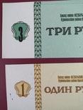 Внутрихозяйственные чеки 5,3 и 1 рубль с печатями предприятия, фото №7