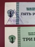 Внутрихозяйственные чеки 5,3 и 1 рубль с печатями предприятия, фото №8