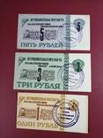 Внутрихозяйственные чеки 5,3 и 1 рубль с печатями предприятия, фото №2