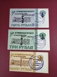 Внутрихозяйственные чеки 5,3 и 1 рубль с печатями предприятия, фото №10