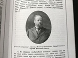 1894 Столетие Одессы, фото №10