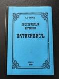 1888 Сагаль. Пространный еврейский катихизис. Иудаика, фото №3