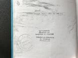 1888 Сагаль. Пространный еврейский катихизис. Иудаика, фото №4