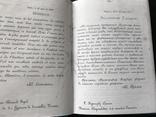1888 Сагаль. Пространный еврейский катихизис. Иудаика, фото №6