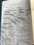 1888 Сагаль. Пространный еврейский катихизис. Иудаика, фото №9