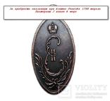 За храбрость оказанную при взятие Очакова 1788 медаль Екатерины 2 копия в меди, фото №3