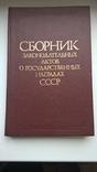 Сборник законодательных актов о государственных наградах СССР, фото №2