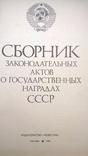 Сборник законодательных актов о государственных наградах СССР, фото №5