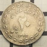 Іран 20 ріалів, 1989 8 років Священній обороні