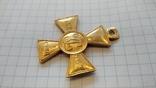 Георгиевский крест 2 степени №48563 пробивка см.видеообзор, фото №4