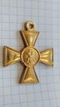 Георгиевский крест 2 степени №48563 пробивка см.видеообзор, фото №8