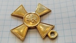 Георгиевский крест 2 степени №48563 пробивка см.видеообзор, фото №13