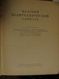 Краткий политехнический словарь 1956 г., фото №3