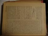Краткий политехнический словарь 1956 г., фото №4