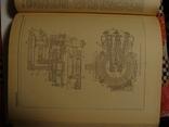 Краткий политехнический словарь 1956 г., фото №5
