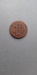 10 копеек 1939 год медь копия монеты, фото №3