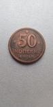 50 копеек 1939 год медная копия монеты, фото №2
